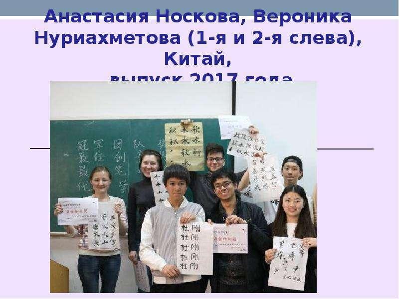 Анастасия Носкова, Вероника Нуриахметова (1-я и 2-я слева), Китай, выпуск 2017 года