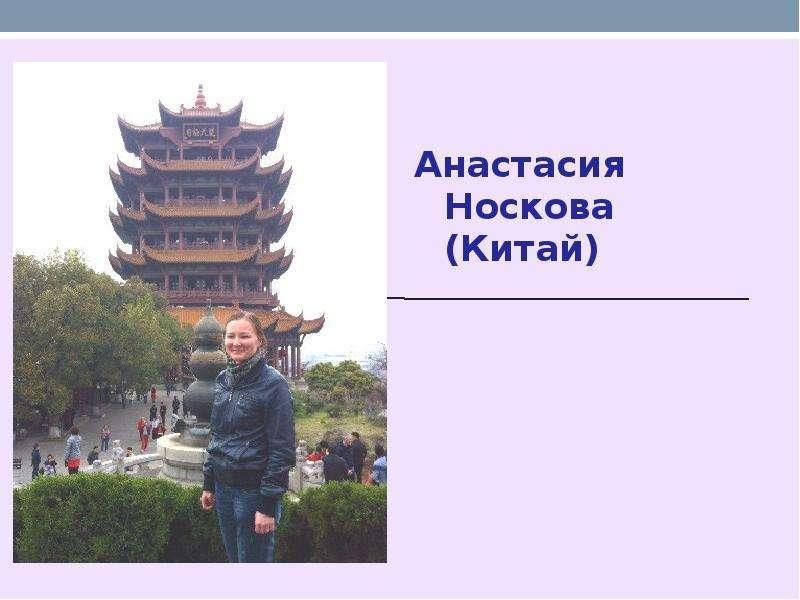 Анастасия Носкова (Китай) Анастасия Носкова (Китай)
