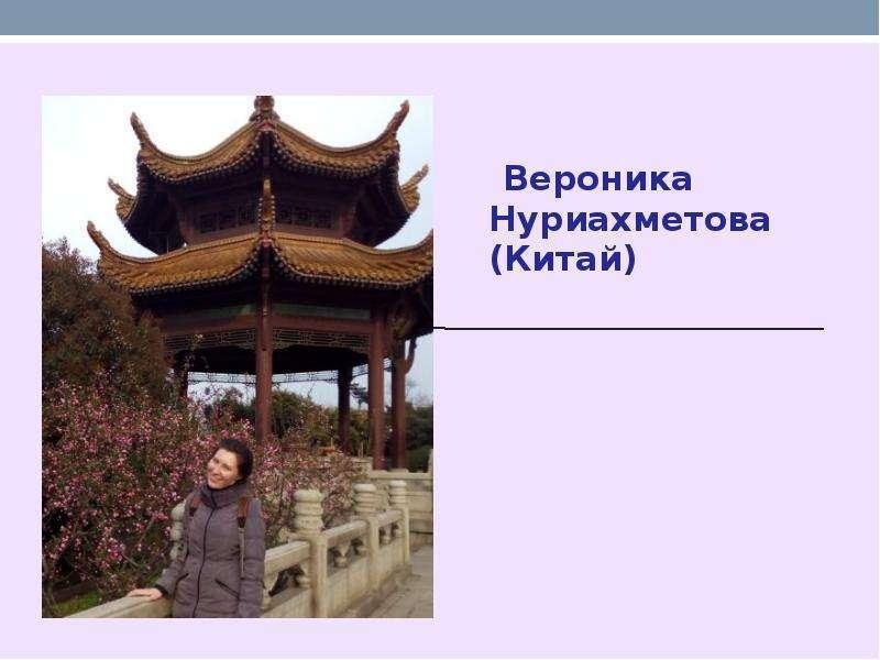 Вероника Нуриахметова (Китай) Вероника Нуриахметова (Китай)