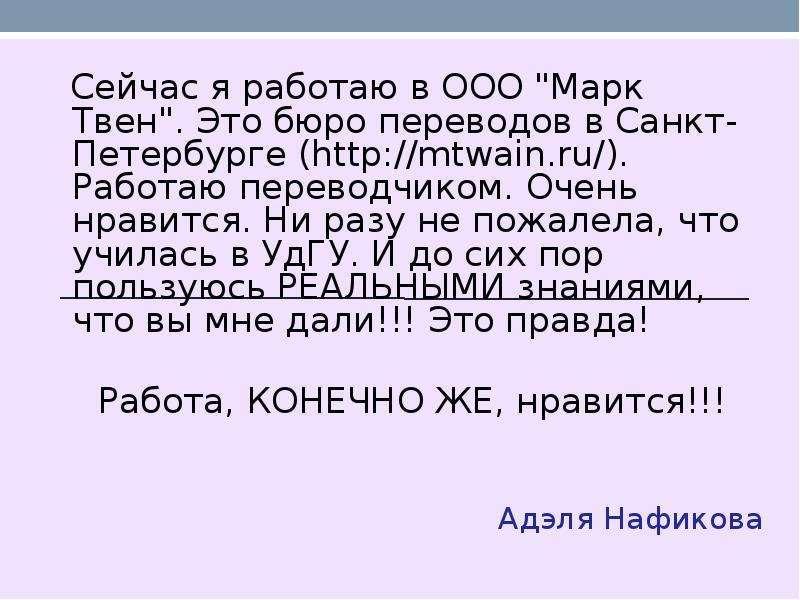 """Сейчас я работаю в ООО """"Марк Твен"""". Это бюро переводов в Санкт-Петербурге (Работаю перевод"""