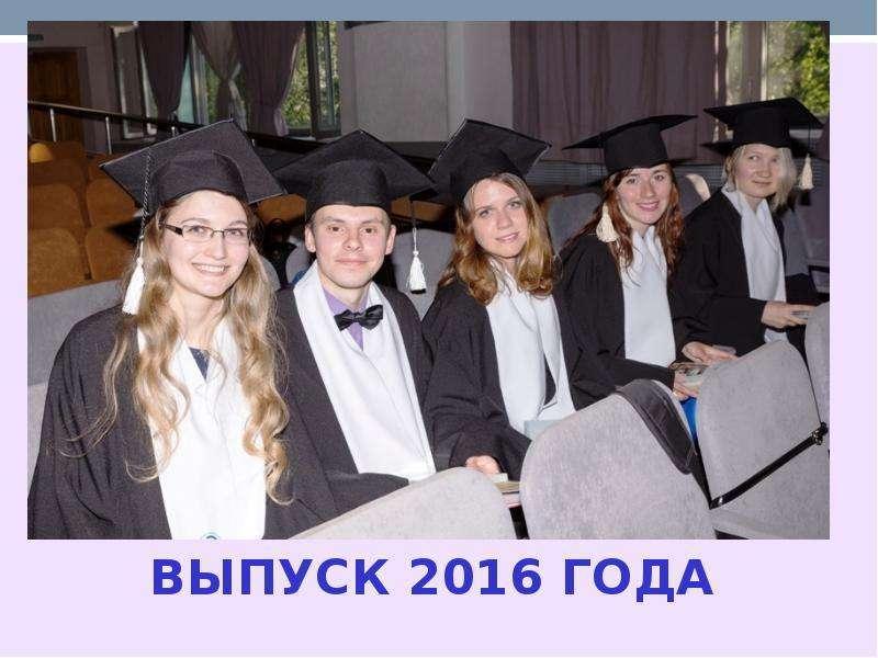ВЫПУСК 2016 ГОДА