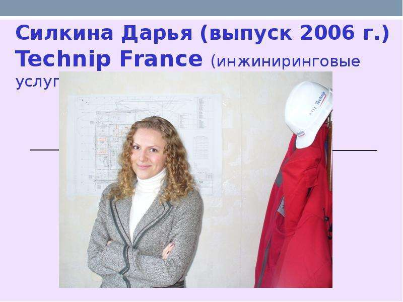Силкина Дарья (выпуск 2006 г. ) Technip France (инжиниринговые услуги)
