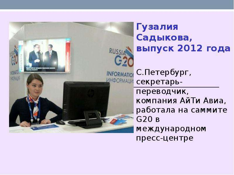 Гузалия Садыкова, выпуск 2012 года Гузалия Садыкова, выпуск 2012 года С. Петербург, секретарь-перево
