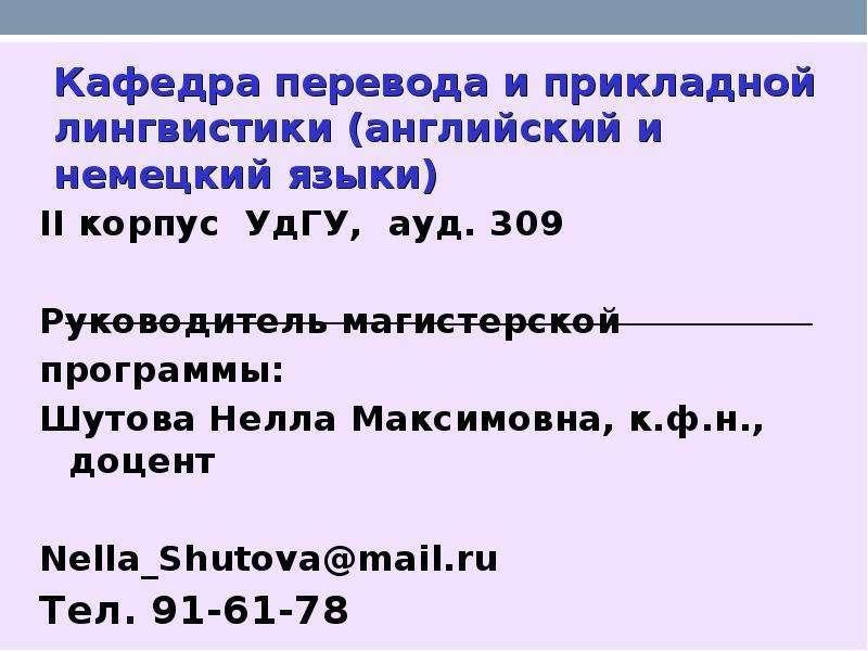Кафедра перевода и прикладной лингвистики (английский и немецкий языки) II корпус УдГУ, ауд. 309 Рук