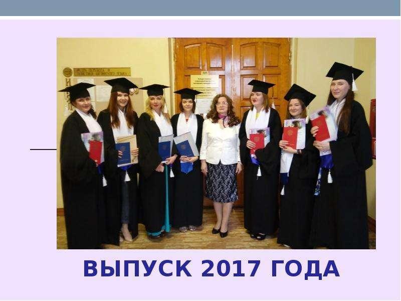ВЫПУСК 2017 ГОДА