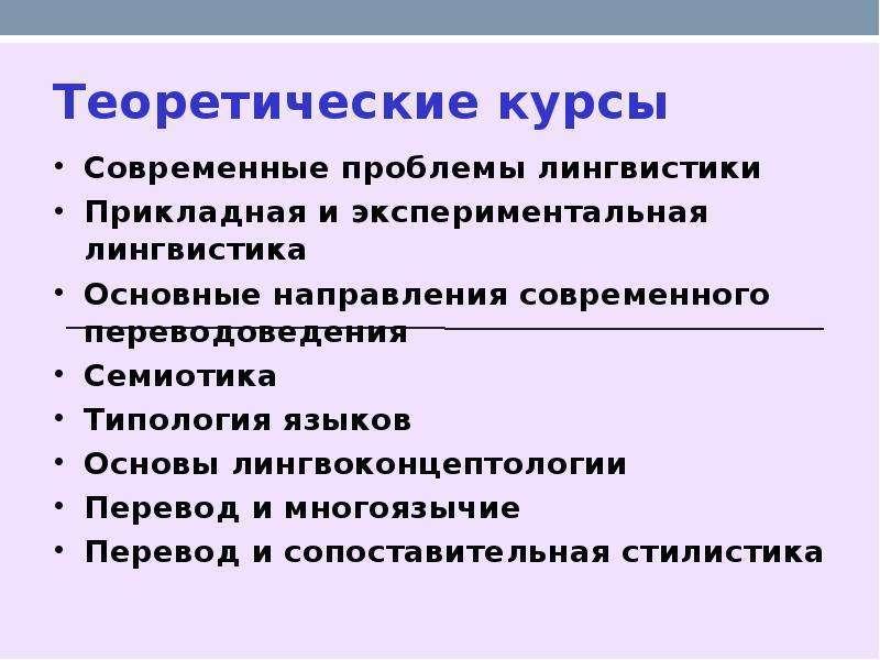 Теоретические курсы Современные проблемы лингвистики Прикладная и экспериментальная лингвистика Осно
