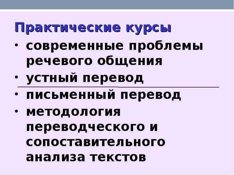 Практические курсы современные проблемы речевого общения устный перевод письменный перевод методолог