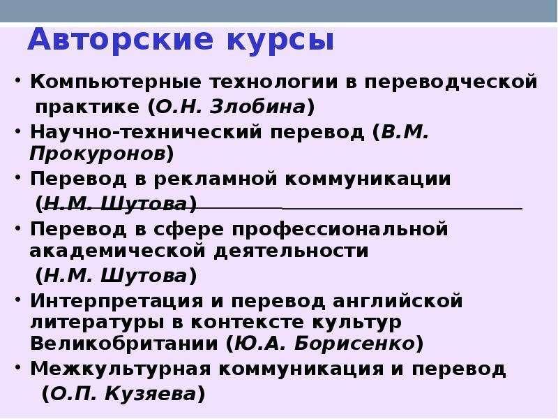 Авторские курсы Компьютерные технологии в переводческой практике (О. Н. Злобина) Научно-технический