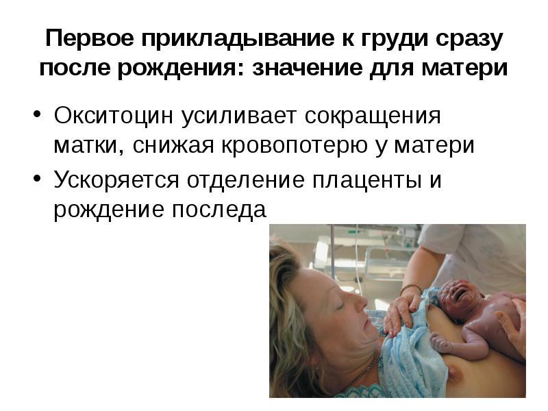 Первое прикладывание к груди сразу после рождения: значение для матери Окситоцин усиливает сокращени