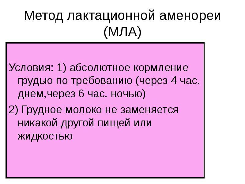 Метод лактационной аменореи (МЛА) Условия: 1) абсолютное кормление грудью по требованию (через 4 час