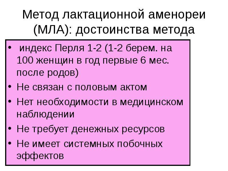 Метод лактационной аменореи (МЛА): достоинства метода индекс Перля 1-2 (1-2 берем. на 100 женщин в г