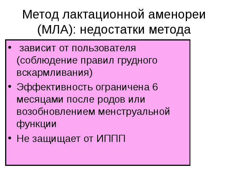 Метод лактационной аменореи (МЛА): недостатки метода зависит от пользователя (соблюдение правил груд