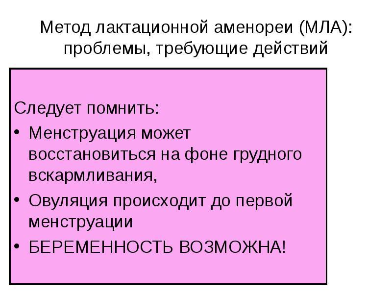 Метод лактационной аменореи (МЛА): проблемы, требующие действий Следует помнить: Менструация может в