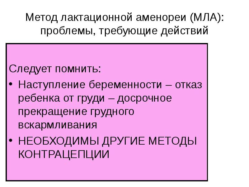 Метод лактационной аменореи (МЛА): проблемы, требующие действий Следует помнить: Наступление беремен