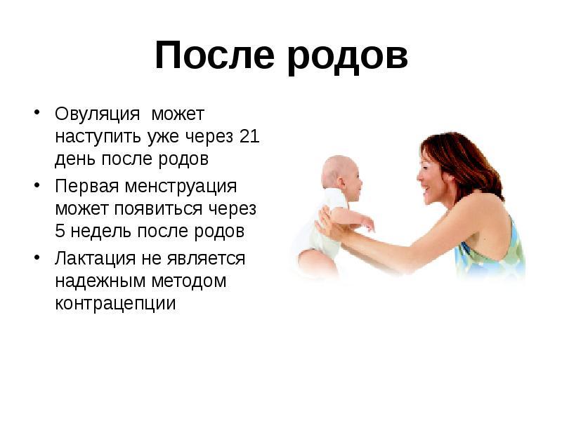 После родов Овуляция может наступить уже через 21 день после родов Первая менструация может появитьс