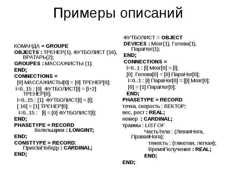 Примеры описаний КОМАНДА = GROUPE OBJECTS : TPEHEP(1). ФУТБОЛИСТ (16), ВРАТАРЬ(2); GROUPES : МАССАЖИ