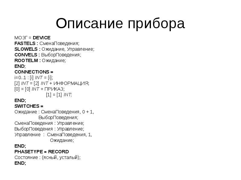 Описание прибора МОЗГ = DEVICE FASTELS : СменаПоведения; SLOWELS : Ожидание, Управление; CONVELS : В