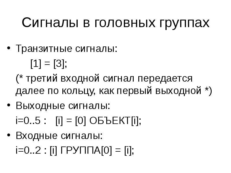 Сигналы в головных группах Транзитные сигналы: [1] = [3]; (* третий входной сигнал передается далее