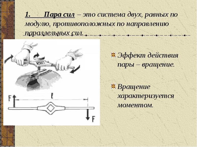 1. Пара сил – это система двух, равных по модулю, противоположных по направлению параллельных сил. Э