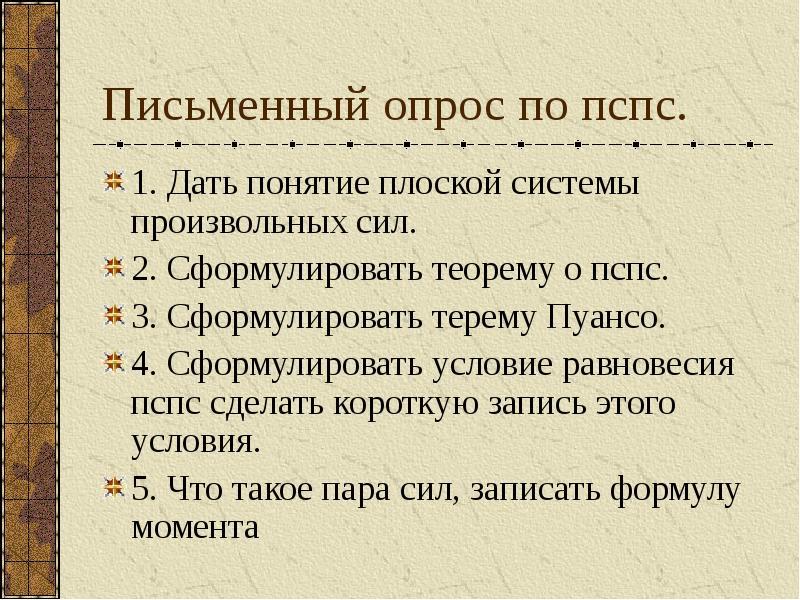 Письменный опрос по пспс. 1. Дать понятие плоской системы произвольных сил. 2. Сформулировать теорем
