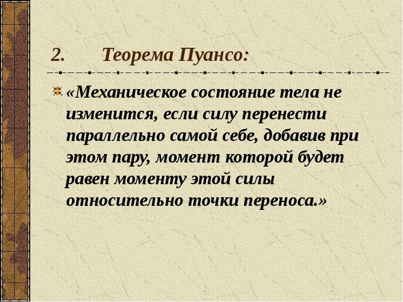 2. Теорема Пуансо: «Механическое состояние тела не изменится, если силу перенести параллельно самой