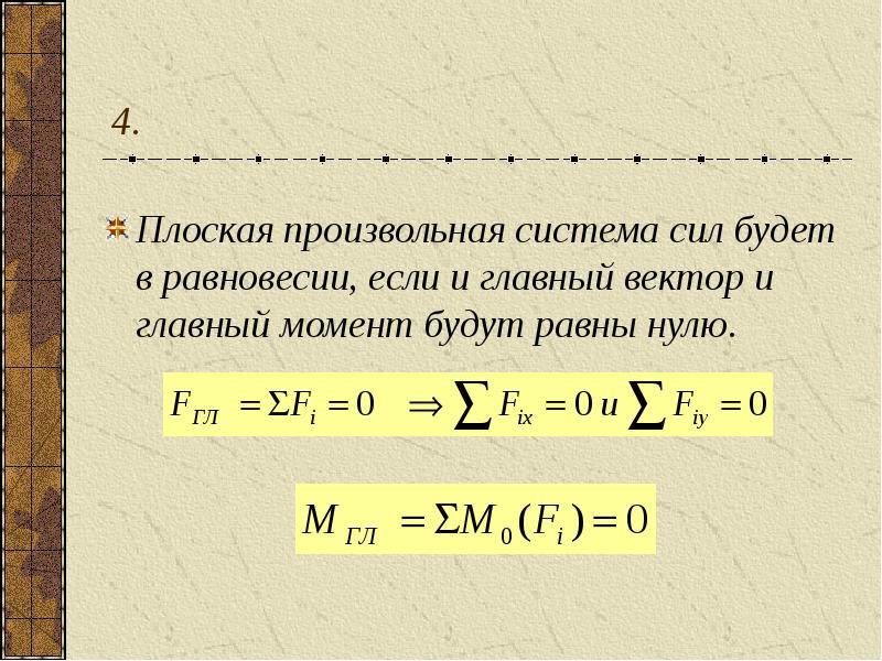 4. Плоская произвольная система сил будет в равновесии, если и главный вектор и главный момент будут