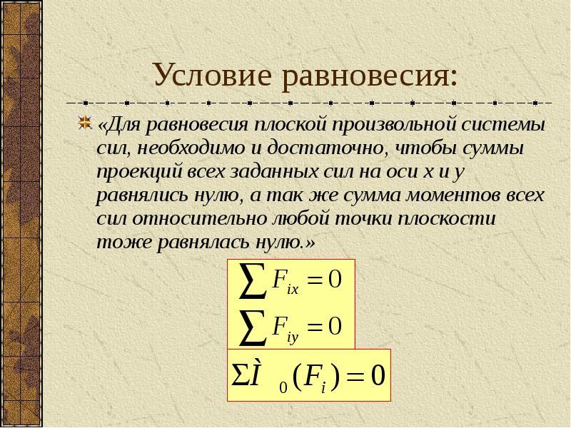 Условие равновесия: «Для равновесия плоской произвольной системы сил, необходимо и достаточно, чтобы