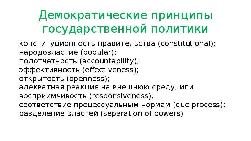 Демократические принципы государственной политики конституционность правительства (constitutional);