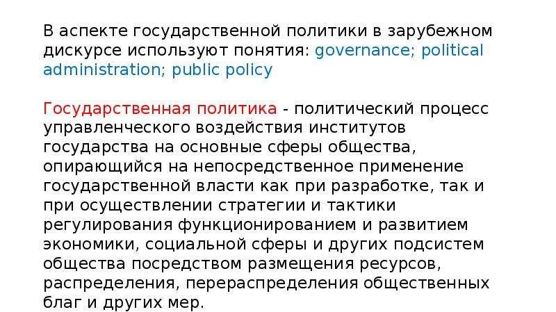 В аспекте государственной политики в зарубежном дискурсе используют понятия: governance; political a