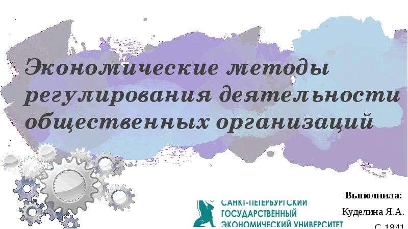 Презентация Экономические методы регулирования деятельности общественных организаций