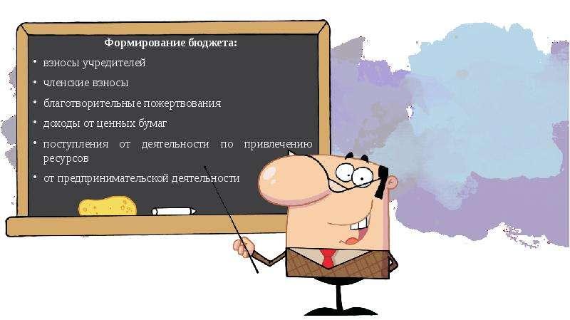 Экономические методы регулирования деятельности общественных организаций, слайд 3