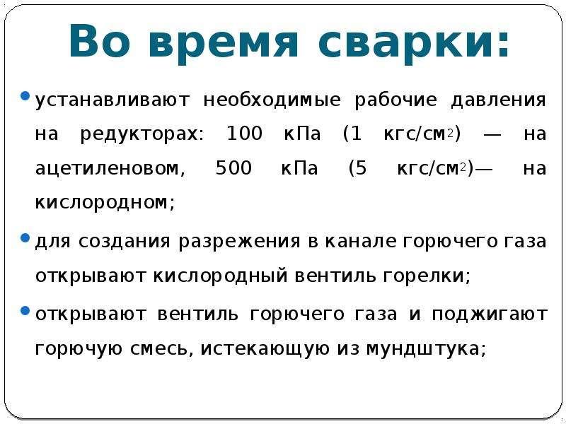 Во время сварки: устанавливают необходимые рабочие давления на редукторах: 100 кПа (1 кгс/см2) — на