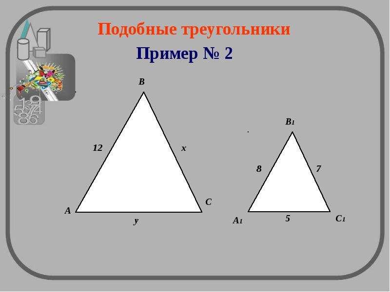 примеры треугольника картинки случайно многие