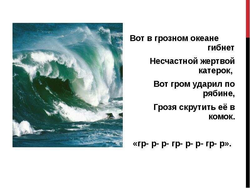 Вот в грозном океане гибнет Несчастной жертвой катерок, Вот гром ударил по рябине, Грозя скрутить её