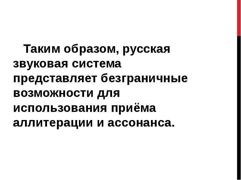 Таким образом, русская звуковая система представляет безграничные возможности для использования приё