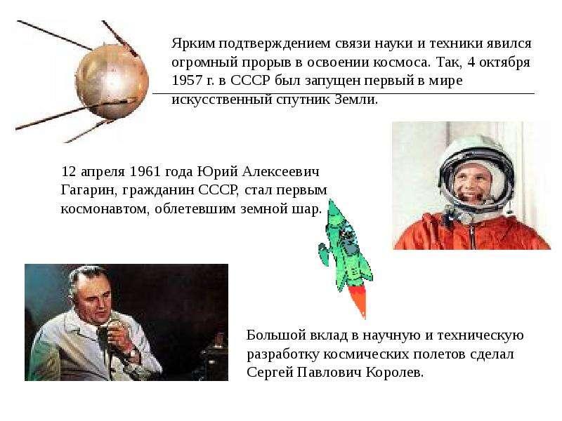История развития физики. Физика и техника, слайд 11