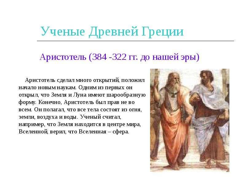 Ученые Древней Греции Аристотель (384 -322 гг. до нашей эры)