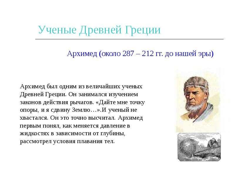 Ученые Древней Греции Архимед (около 287 – 212 гг. до нашей эры)