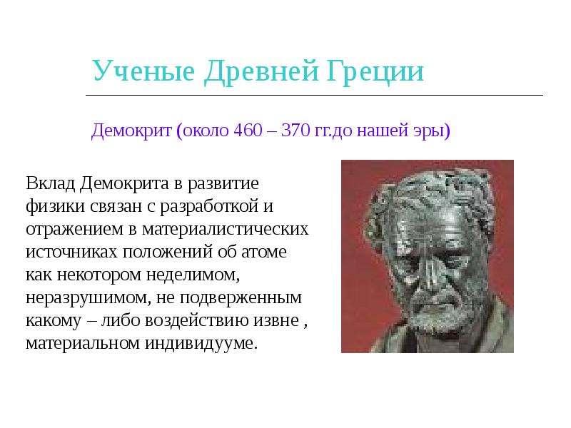 Ученые Древней Греции Демокрит (около 460 – 370 гг. до нашей эры)