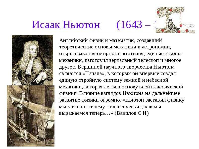 Исаак Ньютон (1643 – 1727 )