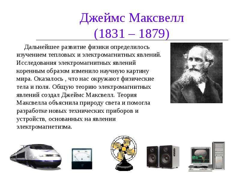 Джеймс Максвелл (1831 – 1879)