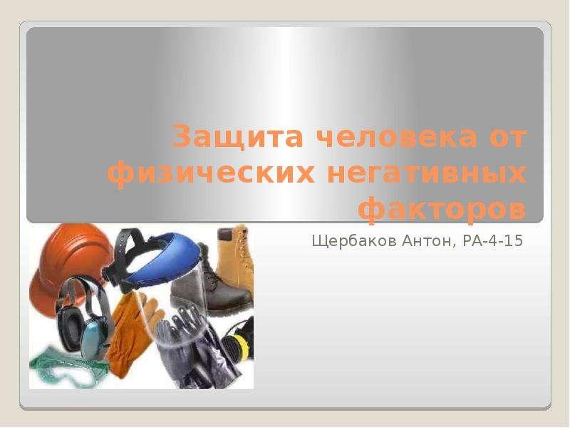 Презентация Защита человека от физических негативных факторов