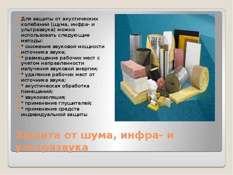 Защита от шума, инфра- и ультразвука Для защиты от акустических колебаний (шума, инфра- и ультразвук
