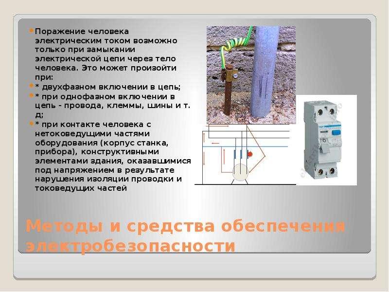 Методы и средства обеспечения электробезопасности Поражение человека электрическим током возможно то