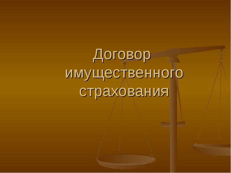 Презентация Договор имущественного страхования