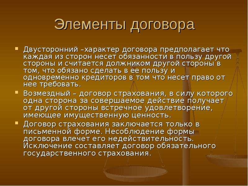 Элементы договора Двусторонний –характер договора предполагает что каждая из сторон несет обязанност