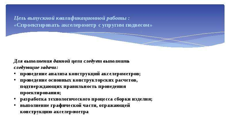 Проектирование акселерометра с упругим подвесом, рис. 2