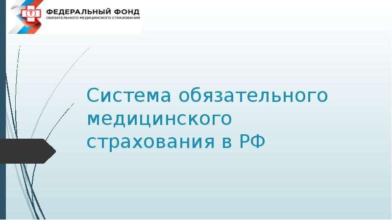 Презентация Система обязательного медицинского страхования в РФ