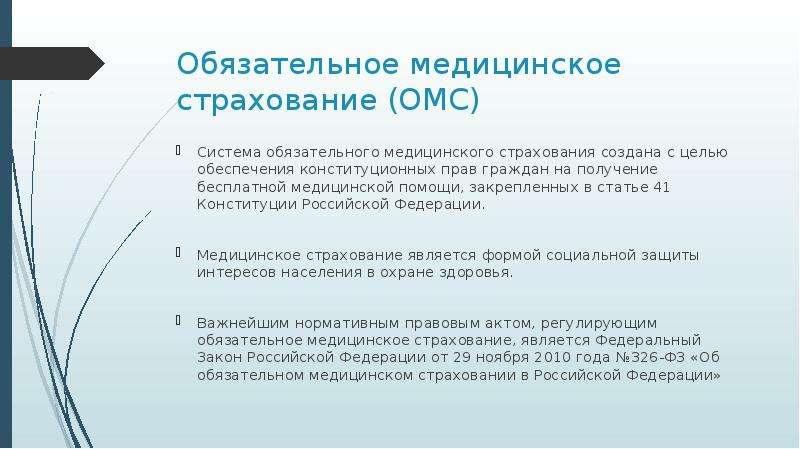 Обязательное медицинское страхование (ОМС) Система обязательного медицинского страхования создана с
