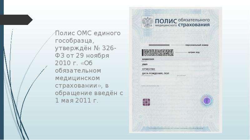 Полис ОМС единого гособразца, утверждён № 326-ФЗ от 29 ноября 2010 г. «Об обязательном медицинском с